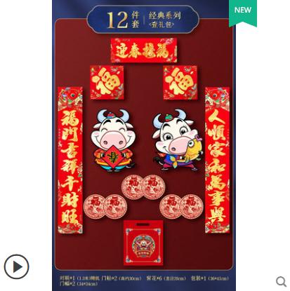 【爱儿采】2021牛年春节对联12件套