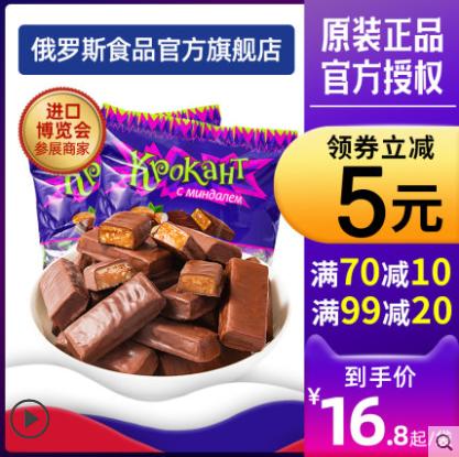 【俄罗斯食品官方旗舰店】紫皮糖500g