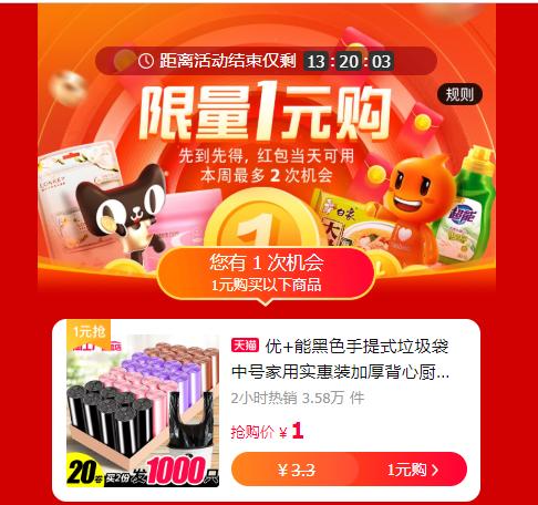 【淘宝】限量1元购