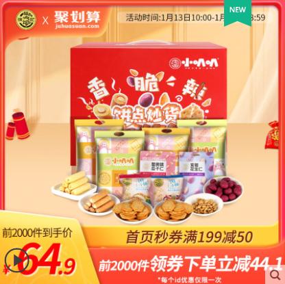 【聚】【徐福记官方旗舰店】小叭叭饼点坚果大礼包900g
