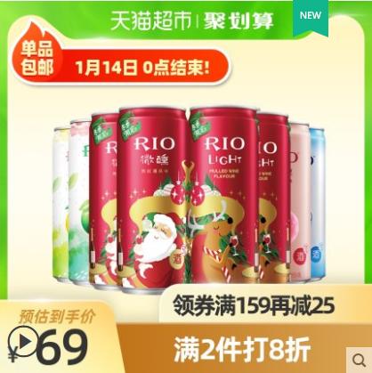 【聚】【直拍2件】RIO锐澳微醺热红酒味冬季限定330ml*16罐