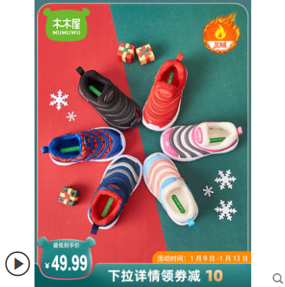 【木木屋旗舰店】新款加绒毛毛虫运动鞋