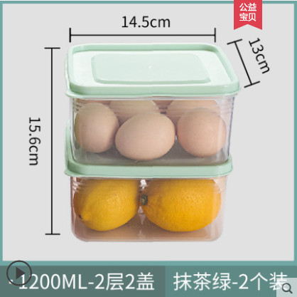 【2个】冰箱蔬菜保鲜冷冻水果厨房收纳盒