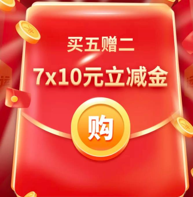 26日0点、移动专享: 中国银行 微信立减金买五赠二