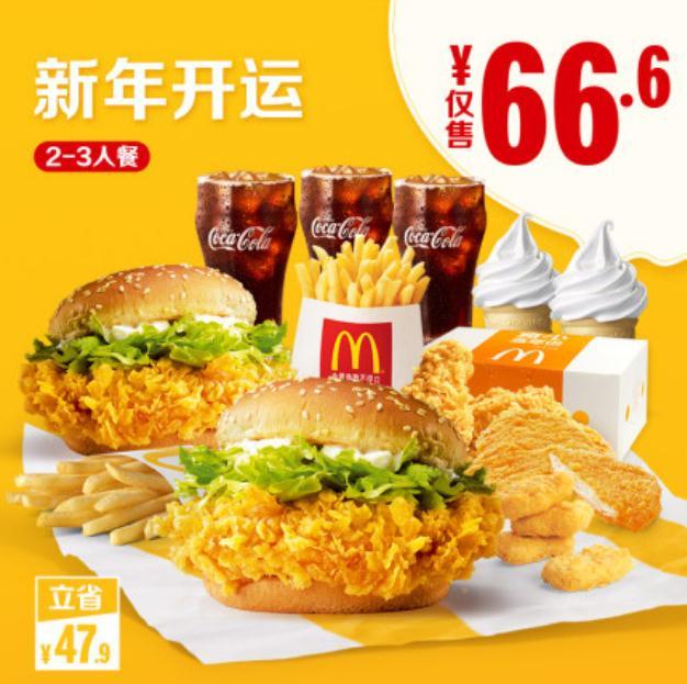 麦当劳 666 周末欢聚 2-3人餐 单次券