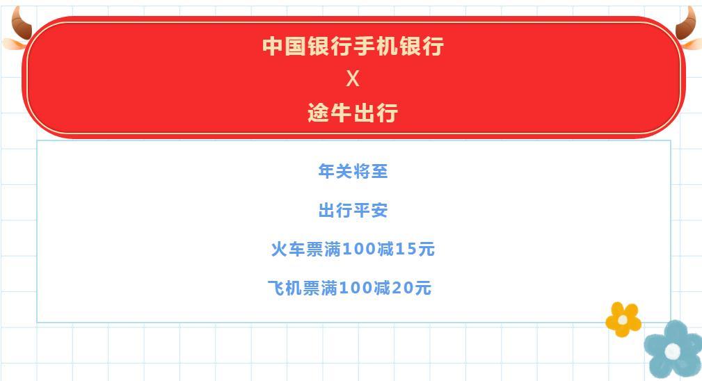 中国银行 X 途牛 火车票/机票支付优惠