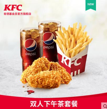 KFC 肯德基 电子券码 Y478 双人下午茶套餐兑换券