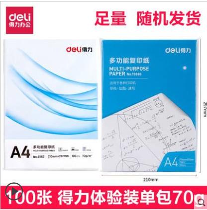 【得力】多功能A4打印纸100张