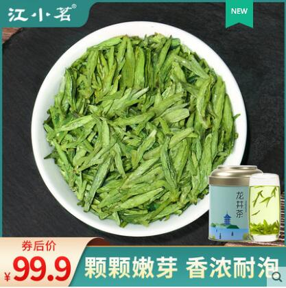 【江小茗旗舰店】2020年新茶正宗龙井绿茶春茶礼盒装50g(每人限购一件)