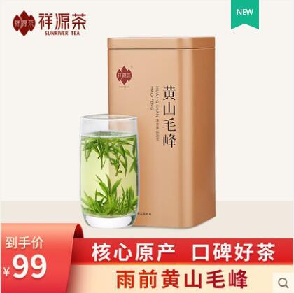 祥源茶2020年锁鲜茶黄山毛峰雨前绿茶100g罐装