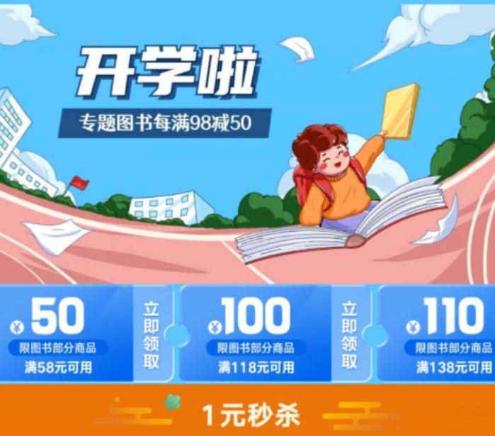 京东图书开学季 专题图书每满98减50 爆款1元秒杀