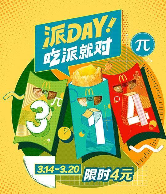 【麦当劳】派Day吃派,通通4元!