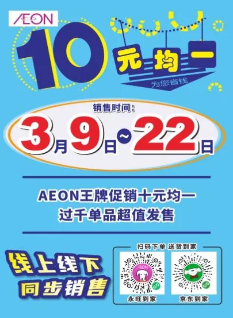 """AEON永旺""""十元均一""""活动重磅归来!"""