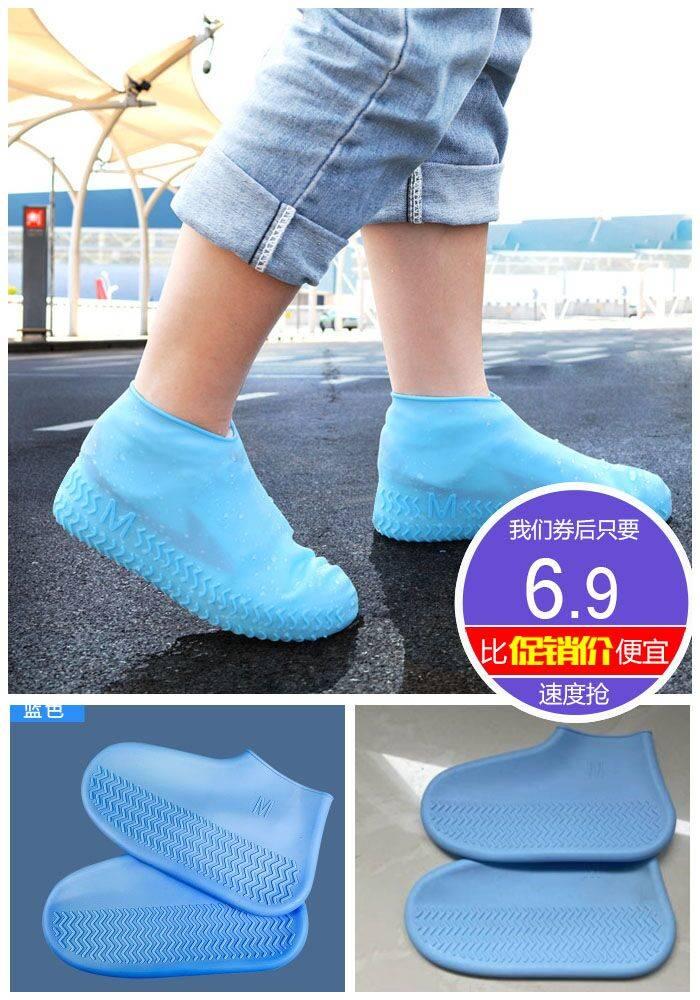 弹力硅胶儿童防水防滑雨鞋套