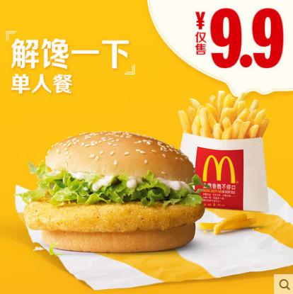 麦当劳 解馋一下 单人餐