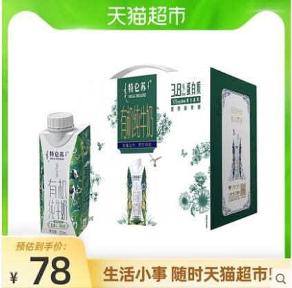 【天猫超市】蒙牛特仑苏有机纯牛奶 250ml*10盒,拍2箱