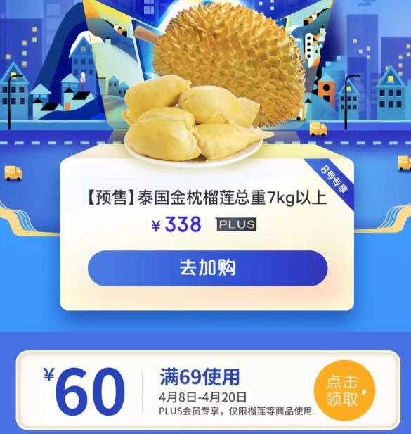 领券备用:京东 PLUS DAY 预售榴莲69-60券