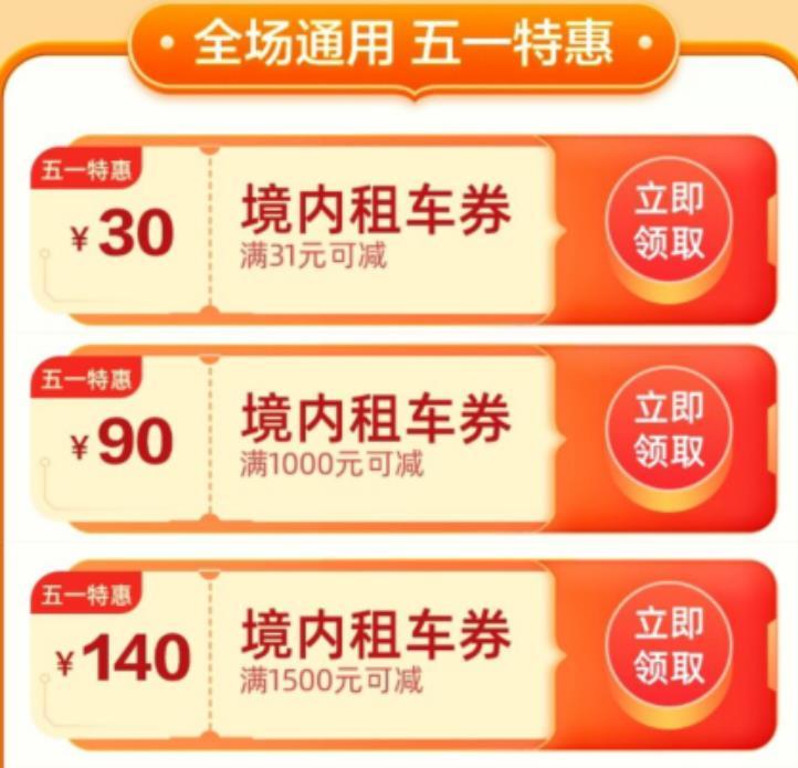 飞猪 :价值260元 五一出游租车券包 免费领