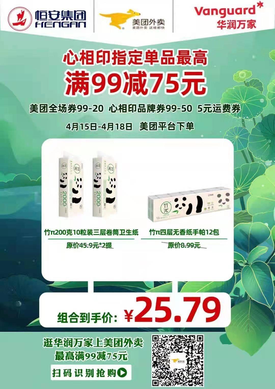【美团+心相印+华润】活动,99减75,超划算!