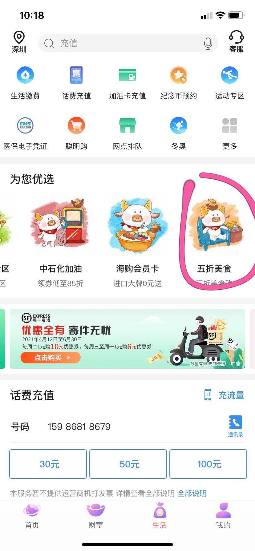 中国银行APP充值优惠,9.9充20元话费,要抢
