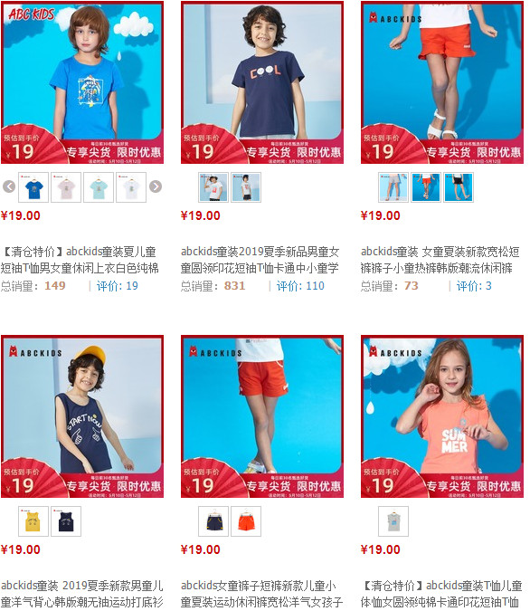 abc kids 很多清仓好价,按价格排序看看,好多19元起,价格很不错