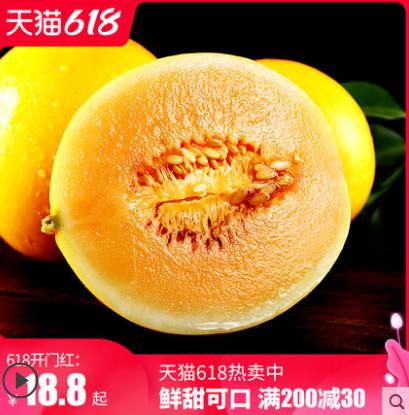 群友到货!【慕达旗舰店】【5斤】民勤黄河蜜瓜新鲜甜瓜