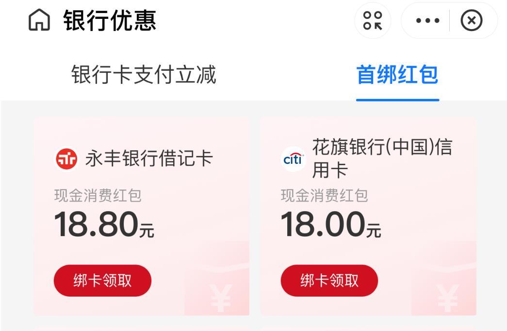 限银行:支付宝 银行卡首绑 得5~18.8元消费红包