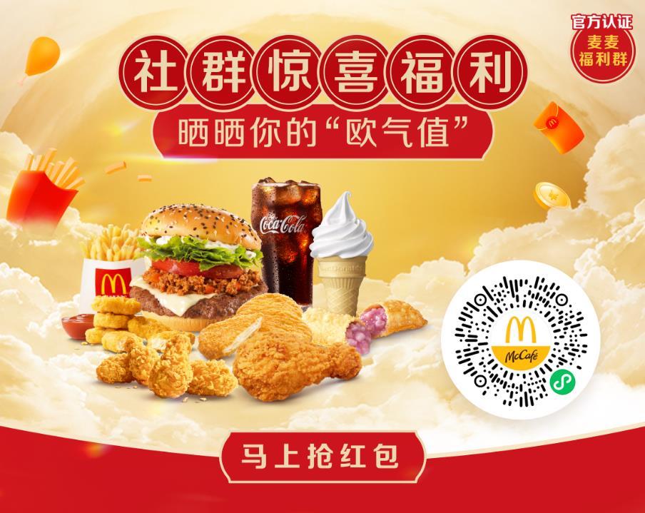 麦当劳小程序:红包惊喜福利 免费小食等你来