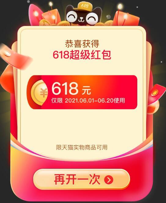 10点开始:天猫618超级红包首发加码,最高618元