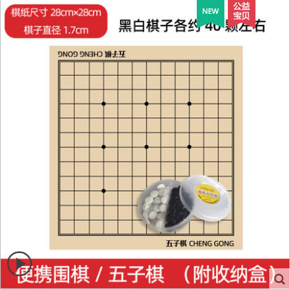 五子棋围棋黑白棋盘套装