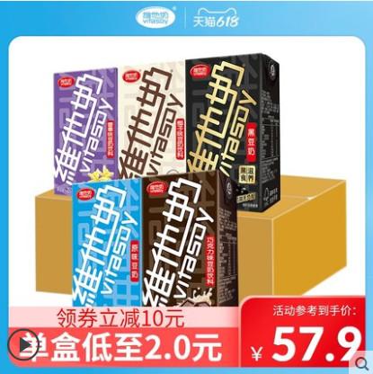 维他奶多口味豆奶250mll*30盒整箱