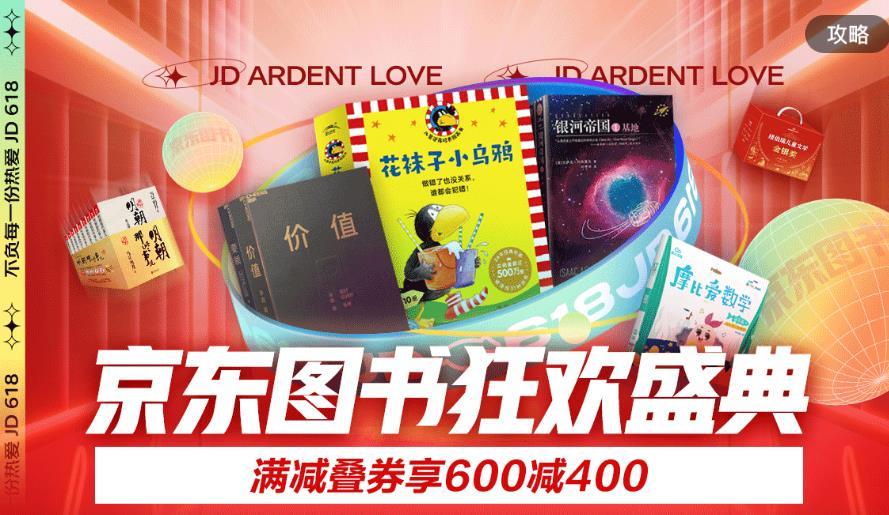 京东 618图书狂欢盛典 每满100-50 叠券最高满600-400