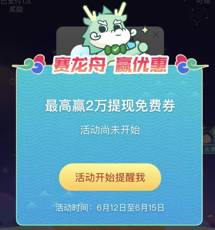 12日0点:微信 端午赛龙舟 赢提现免费券