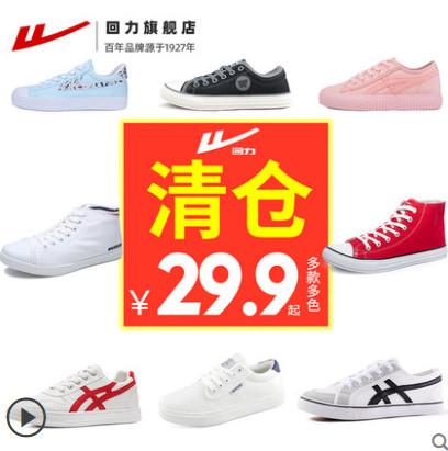 【回力旗舰店 】清仓特卖回力帆布鞋男女鞋