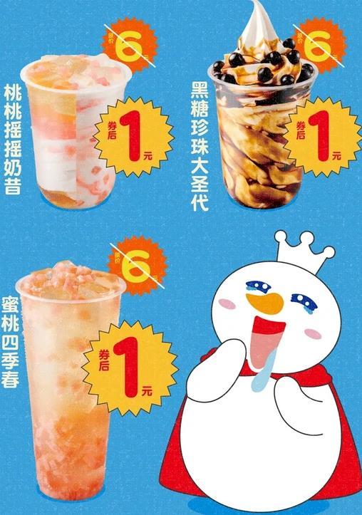 支付宝:1元喝蜜雪冰城珍珠奶茶