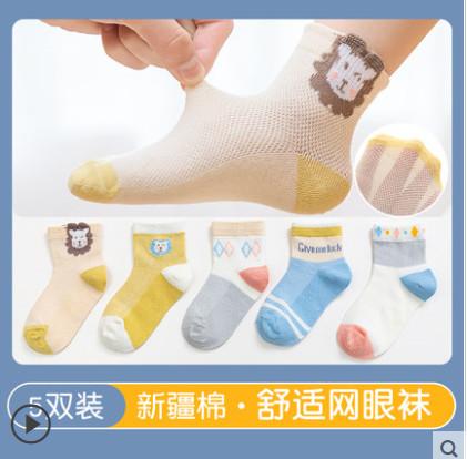 【 巧允缨旗舰店】【5双】新疆棉纯棉透气儿童夏季袜子