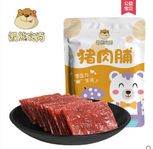 【拍3件!】网红靖江猪肉脯100g*3