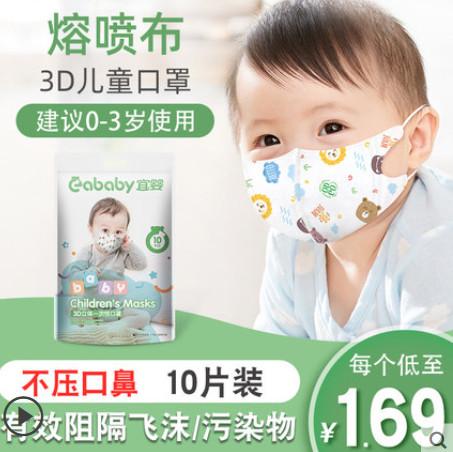 宜婴【10个】儿童3D三层口罩熔喷布
