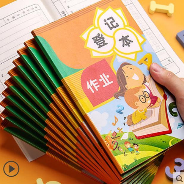 1本可用一学期!【三木旗舰店】学生卡通作业登记本