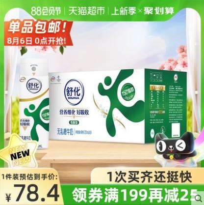 【天猫超市】伊利笑脸包舒化低脂无乳糖牛奶220ml*24盒