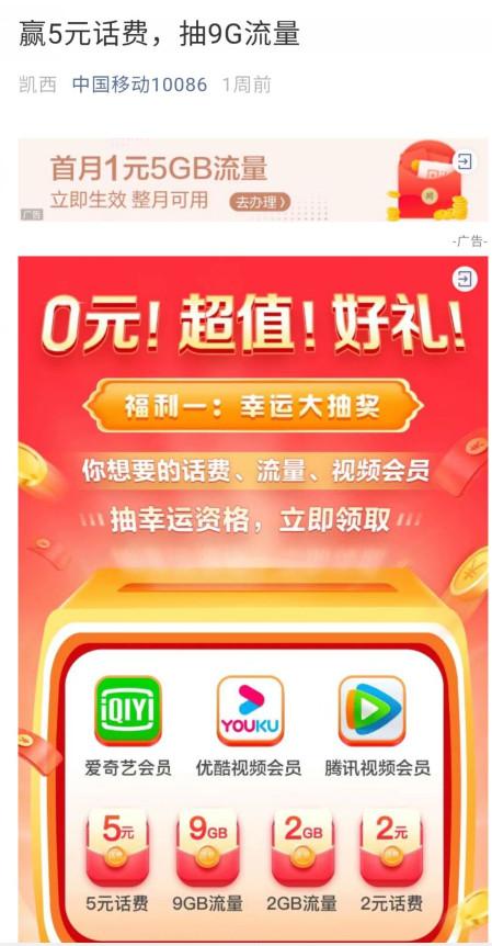 中国移动-赢5元话费,抽9G流量
