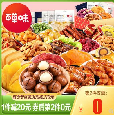 【百草味官方自营店】百草味坚果零食大礼包网红爆款