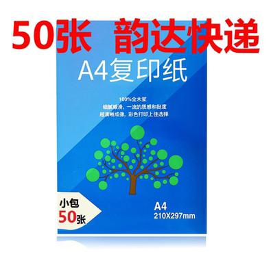 1.9妥妥の白菜价-惠普A4复印纸50张家用办公