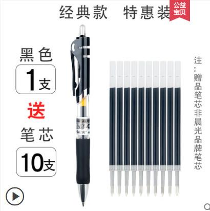 晨光K35按动中性笔水笔1支+10支笔芯