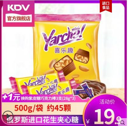 【拍1发3】坚果巧克力糖1500克