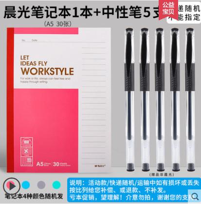 晨光笔记本1本+中性笔5支