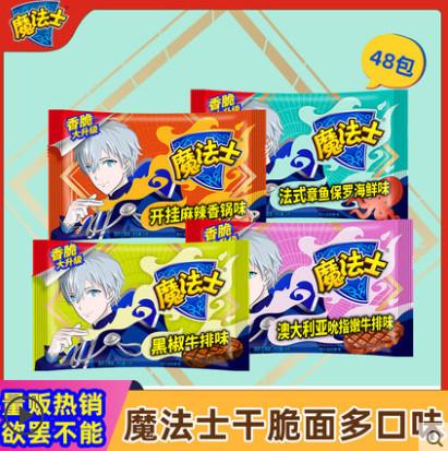 【华丰食品旗舰店】【魔法士】8种口味干脆面48包