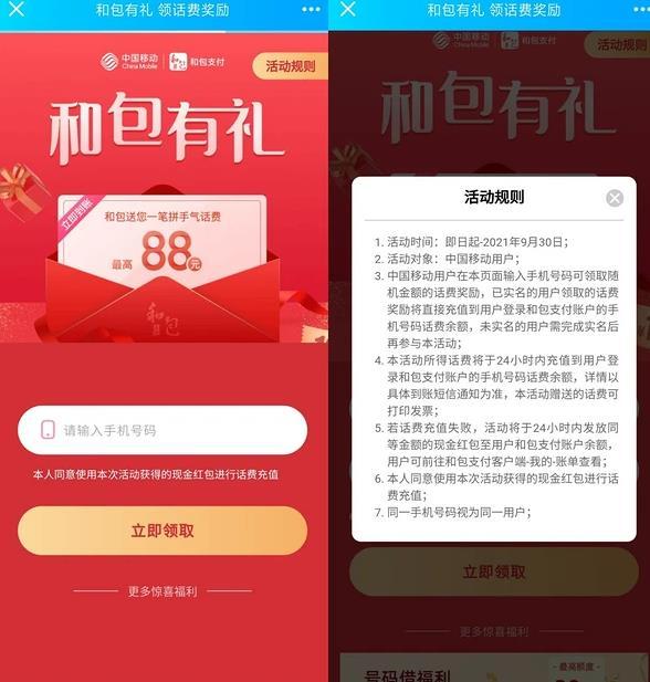 福利活动:中国移动 领1元话费
