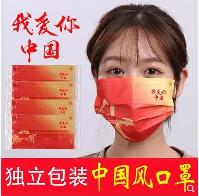 【我爱你中国】中国风口罩三层防护独立包装