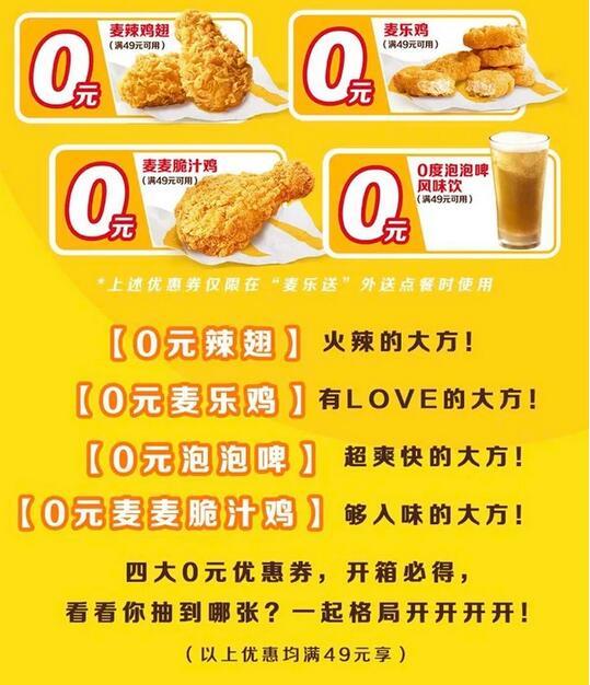 麦当劳 免费领辣翅1对/脆汁鸡1块/麦乐鸡1份/泡泡啤1杯